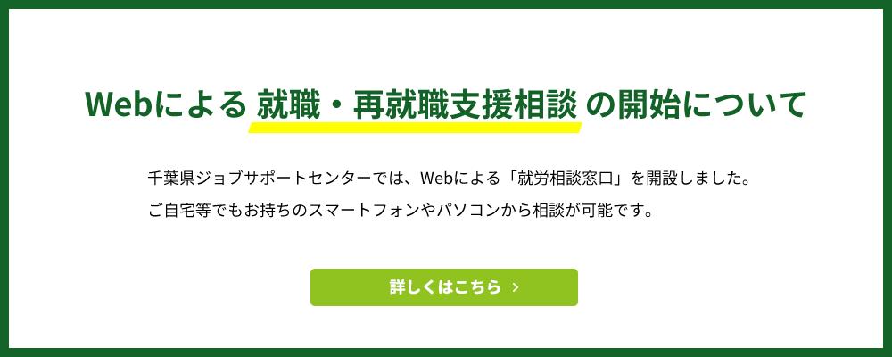 Webによる 就職・再就職支援相談 の開始について