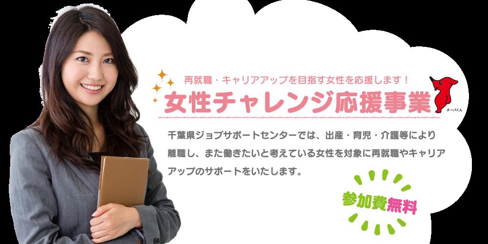 千葉県 求人 女性